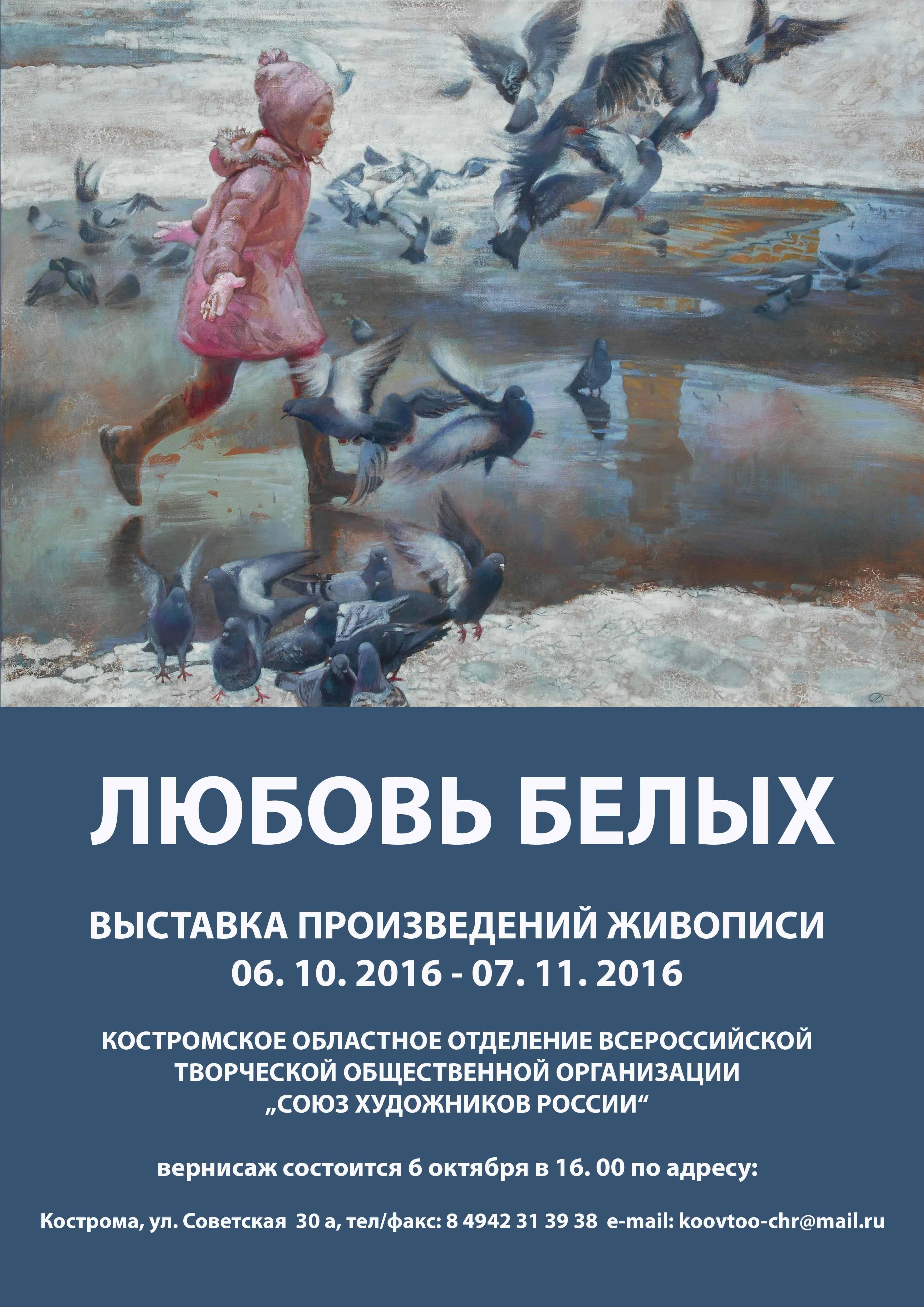 plakat-kostroma